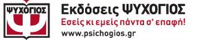 Εκδόσεις ΨΥΧΟΓΙΟΣ - www.psichogios.gr