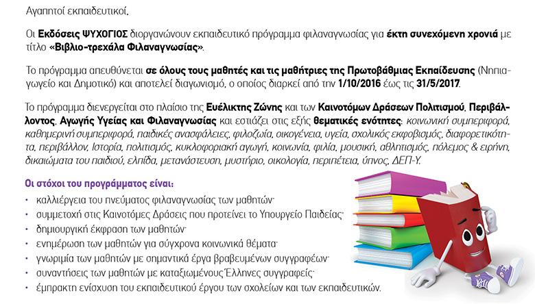 Αγαπητοί εκπαιδευτικοί, οι Εκδόσεις ΨΥΧΟΓΙΟΣ διοργανώνουν εκπαιδευτικό πρόγραμμα φιλαναγνωσίας για έκτη συνεχόμενη χρονιά με τίτλο Βιβλιο-τρεχάλα Φιλαναγνωσίας.