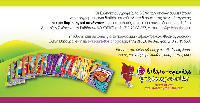 Υπεύθυνη επικοινωνίας evazoura@psichogios.gr