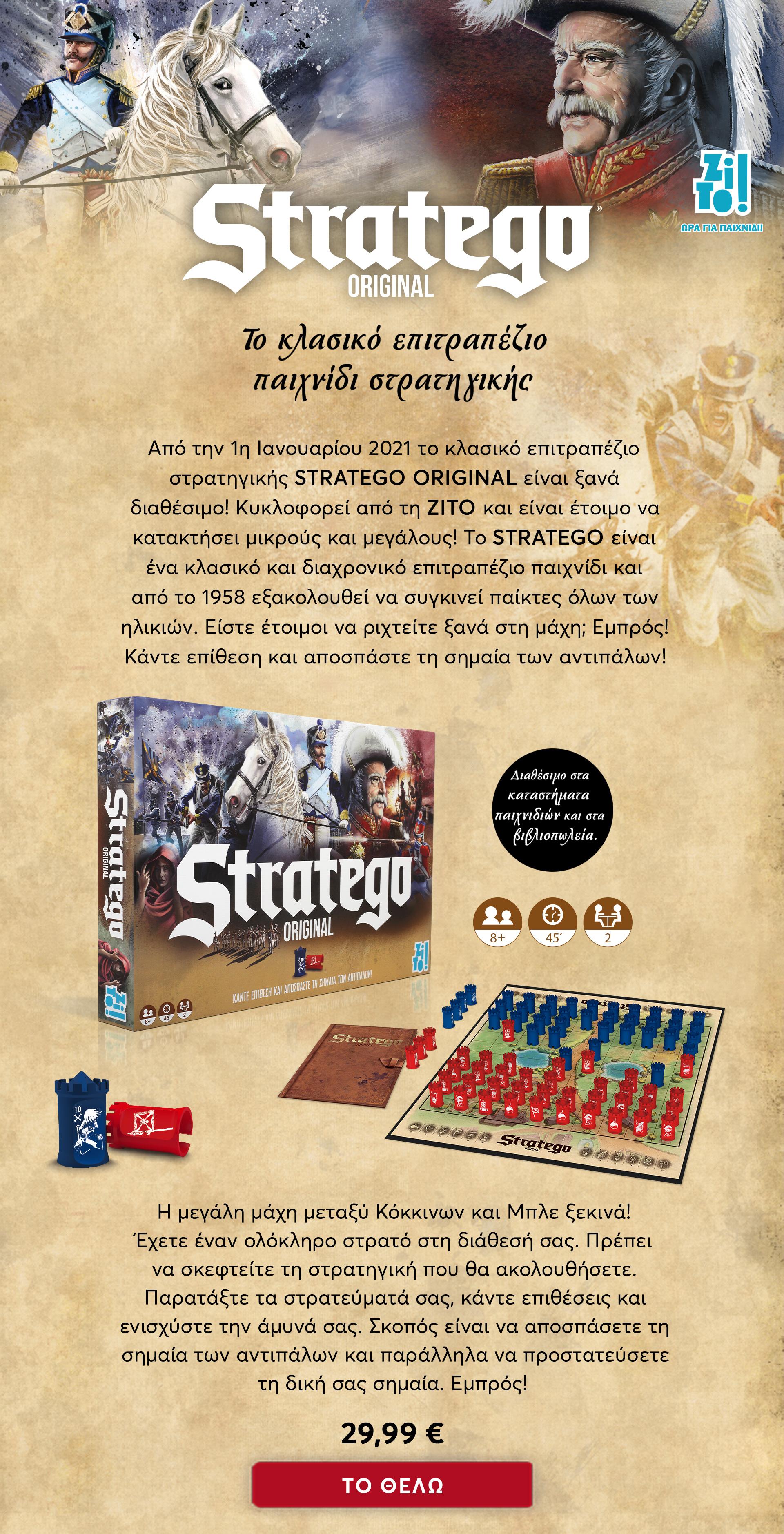 Το STRATEGO είναι ένα κλασικό επιτραπέζιο παιχνίδι στρατηγικής για δύο παίχτες!
