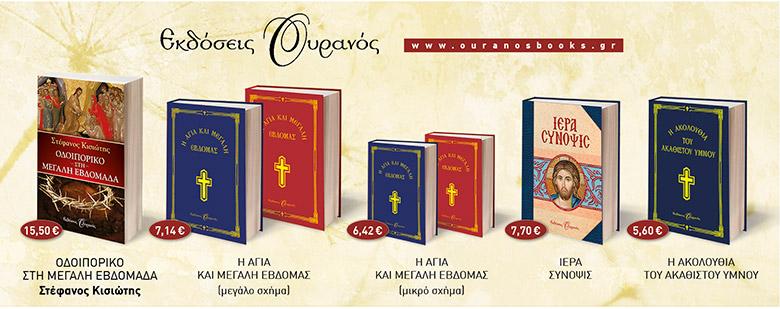 Θρησκευτικά βιβλία που σας προτείνουμε για το Πάσχα