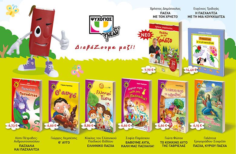 Παιδικά βιβλία που σας προτείνουμε για το Πάσχα