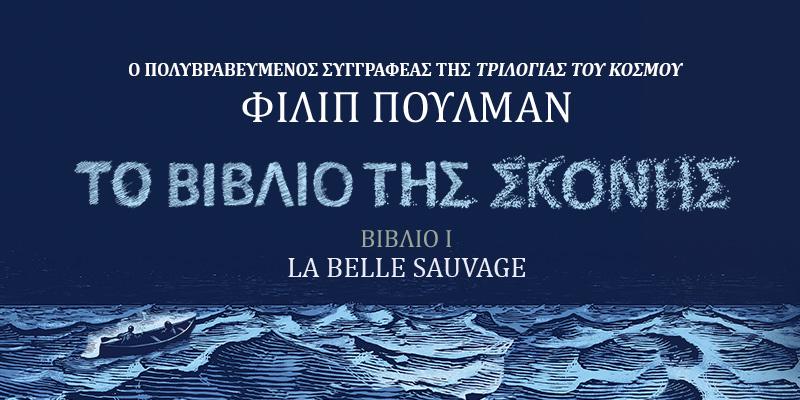 Ο πολυβραβευμένος συγγραφέας της Τριλογίας του κόσμου Φίλιπ Πούλμαν - ΤΟ ΒΙΒΛΙΟ ΤΗΣ ΣΚΟΝΗΣ